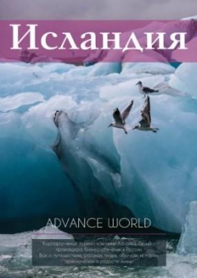 Advance World №1 Исландия