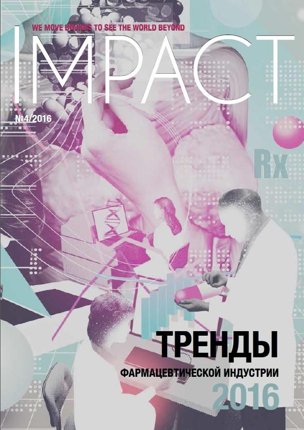 Impact выпуск 4