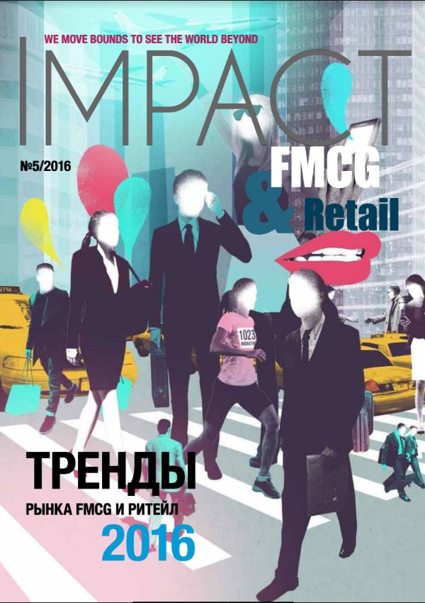 Impact выпуск 2