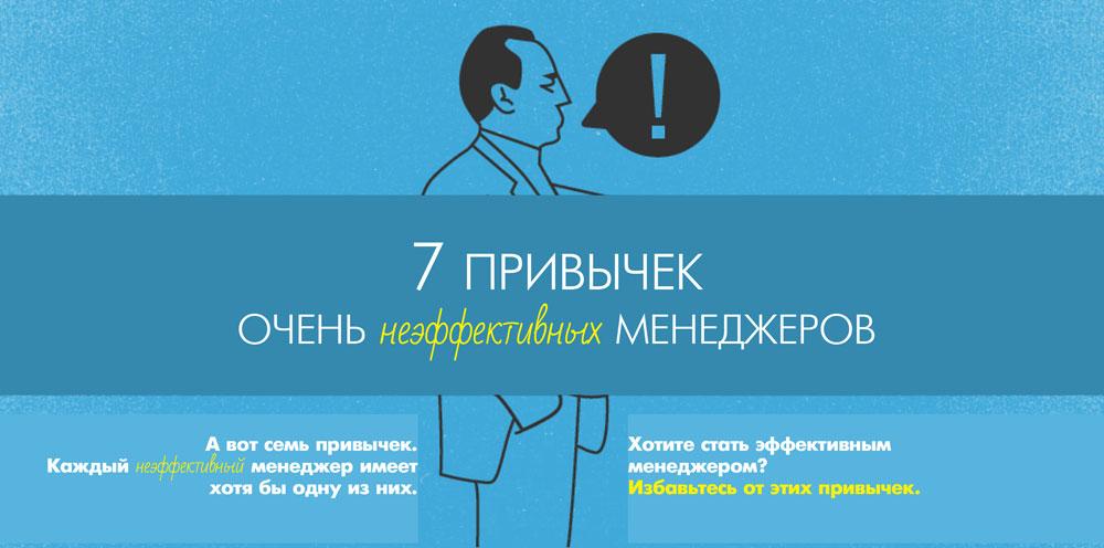 7 привычек неэффективных менеджеров