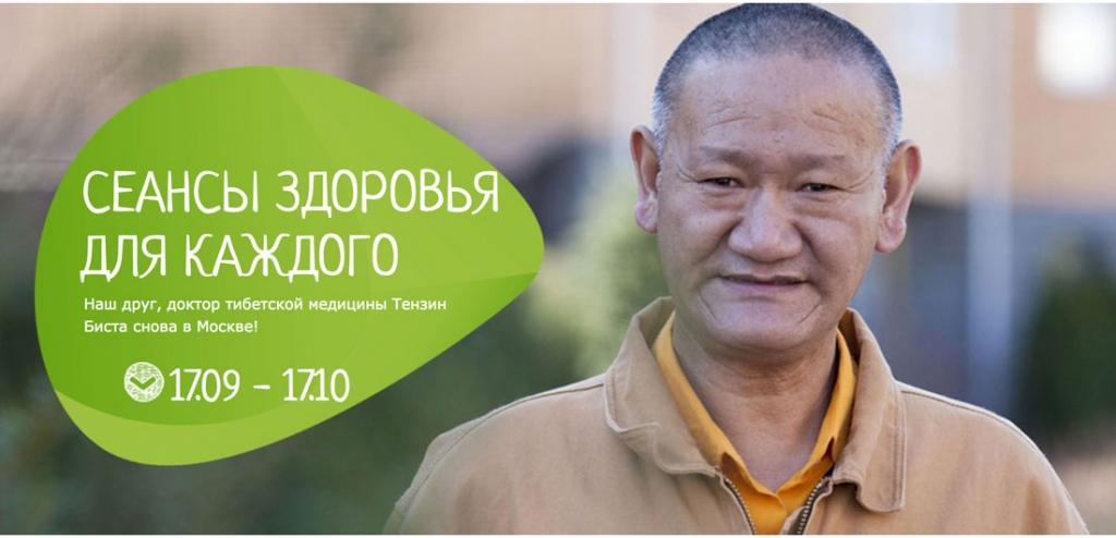 Advance – спонсор тибетской практики здоровья с Тензин Биста