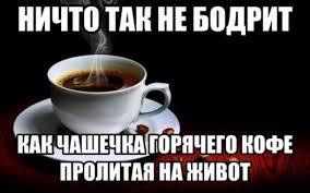 Энергия, живот и кофе