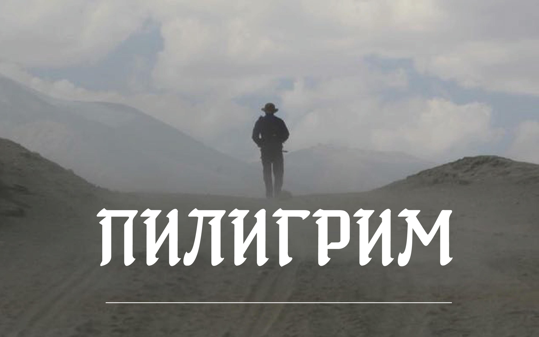 Пилигрим – наш канал о путешествиях в Яндекс.Дзене!